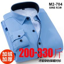 加肥加on码冬季保暖of士加绒加厚超大号蓝色衬衣男胖子打底衫
