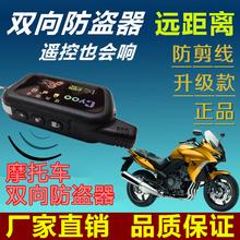 感应防盗通用熄火带钥匙on8键启动电of双向摩托车报警器遥控
