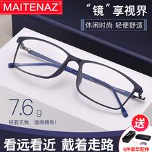 超轻Ton90老花镜si两用德国智能变焦渐进多焦点老花眼镜男高清