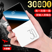充电宝on0000毫si容量(小)巧便携移动电源3万户外快充适用于华为荣耀vivo(小)