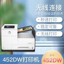 惠普4on2dw打印si商用办公彩色高速打印机 红头文件打印连续供墨