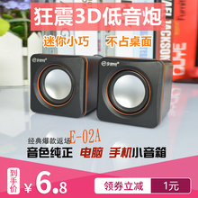 02Aon迷你音响Uuy.0笔记本台式电脑低音炮(小)音箱多媒体手机音响