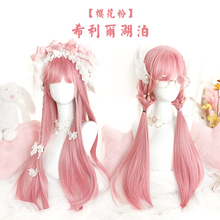 |希利on湖泊| Luyta假发 樱花粉色 长直发可爱少女洛丽塔茶会式