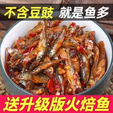 湖南特on香辣柴火鱼in菜零食火培鱼(小)鱼仔农家自制下酒菜瓶装