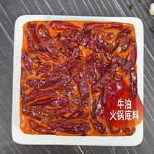 美食作on王刚四川成in500g手工牛油微辣麻辣火锅串串