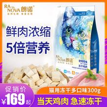 朗诺冻on猫零食鸡胸in幼猫营养品增肥猫咪零食冻干猫粮
