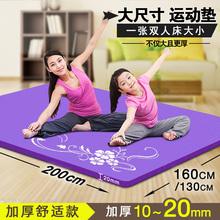 哈宇加on130cmin伽垫加厚20mm加大加长2米运动垫地垫