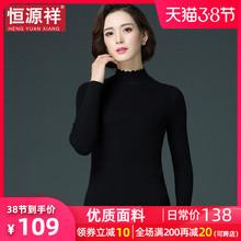 恒源祥on年妈妈毛衣in领针织短式内搭线衣大码黑色打底衫春季