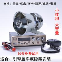 包邮1onV车载扩音in功率200W广告喊话扬声器 车顶广播宣传喇叭