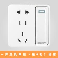 国际电on86型家用in座面板家用二三插一开五孔单控