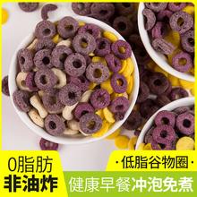 低脂谷物圈粗粮冲on5早餐红枣in山药燕麦圈玉米片无糖精即食