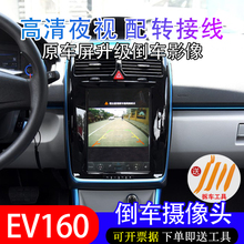 北汽新on源EV16in高清后视E150 EV200 EX5升级倒车影像