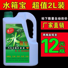 汽车水on宝防冻液0in机冷却液红色绿色通用防沸防锈防冻