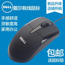 Dell/戴尔鼠标有线 联想华为笔记on15台式通in家用办公包邮