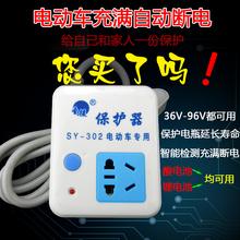 圣援电on电瓶车充电de防过充无需自动断电智能开关插座