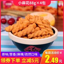 网红休on零食解饿(小)de4袋充饥多口味手工传统糕点特产