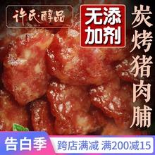 许氏醇on 炭烤 蜜se辣味 单独(小)包装非靖江 干片条特产
