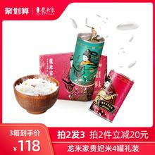 龙米家on五常大米官se店稻花香2号黑龙江米贵妃罐装米