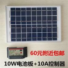 10Woo8V家用1vc阳能电池板(小)型发电照明系统手机充电器户外夜市