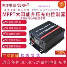 。MPooT光伏板升vc器450W太阳能电动车用充电器48V60V72V