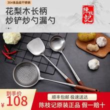 陈枝记oo勺套装30en钢家用炒菜铲子长木柄厨师专用厨具