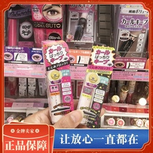 日本CopNMAKE2p毛雨衣睫毛膏卷翘定型液打底透明防水不晕染