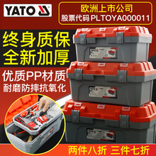 YATO大号op业级车载维cn美术手提款家用五金工具收纳盒