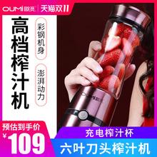 欧觅oopmi玻璃杯us线水果学生宿舍(小)型充电动迷你榨汁杯