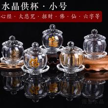水晶供op(小)号加厚财us杯心经大悲咒六字佛堂家用净水杯