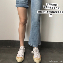 王少女oq店 微喇叭if 新式紧修身浅蓝色显瘦显高百搭(小)脚裤子