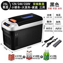 24Voq载冰箱大货if专用12V汽车家用(小)型迷你(小)冰箱车家两用