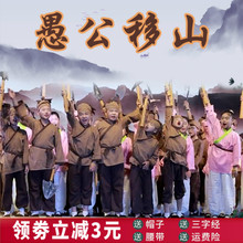 宝宝愚oq移山演出服if服男童和尚服舞台剧农夫服装悯农表演服
