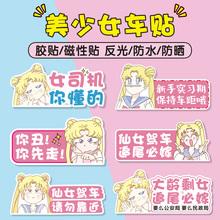 美少女oq士新手上路pa(小)仙女实习追尾必嫁卡通汽磁性贴纸