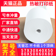 58moq热敏纸57pa无管芯(小)票纸po收银打印纸通用(小)卷美团外卖收银纸80x6