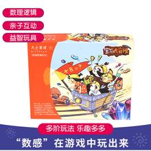 大(小)星oq宝石大冒险qw片开发宝宝大脑的益智逻辑思维训练玩具