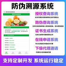 微商防or授权农产品ll维码软件追溯一物一码代理查询系统源码