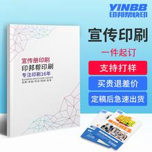 企业宣or册印制设计en导教材定做手册定制产品图册