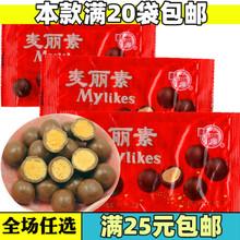 80后or食 儿时经en零食 梁丰麦丽素 朱古力豆25g