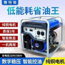 发电机or用(小)型3kenw8kw10kw电启动 220v 380v