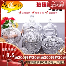 家用大or号带盖糖果en盅透明创意干果罐缸茶几摆件