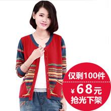针织开or女春秋装2ry式女短式外搭宽松条纹民族风颖织羊毛衣外套