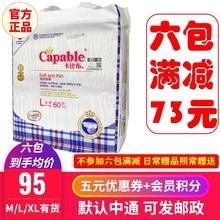 特价现or正品卡比布fs升级款 M70L60XL50片尿不湿