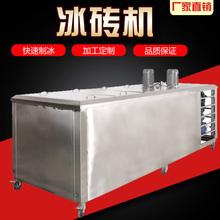 工业用冰大冰块制冰机大型