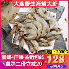 大连野os海捕大虾对so活虾青虾明虾大海虾海鲜水产包邮