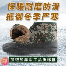 夏季冰os加绒保暖棉so防水男女解放迷彩鞋冷库防冻干活穿男鞋