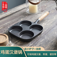 新式加os煎蛋模具铸eo锅家用鸡蛋汉堡机无涂层不粘平底锅包邮