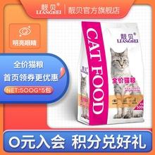 靓贝 ot.5kg牛is鱼味英短美短加菲成幼猫通用型500gx5