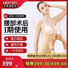 怀美一ou腰腹抽术后lb束腰美体内衣强压束身衣女连体衣