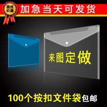 100ou装A4按扣lb定制透明塑料pp档案资料袋印刷LOGO广告定做