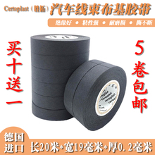 电工胶ou绝缘胶带进lb线束胶带布基耐高温黑色涤纶布绒布胶布